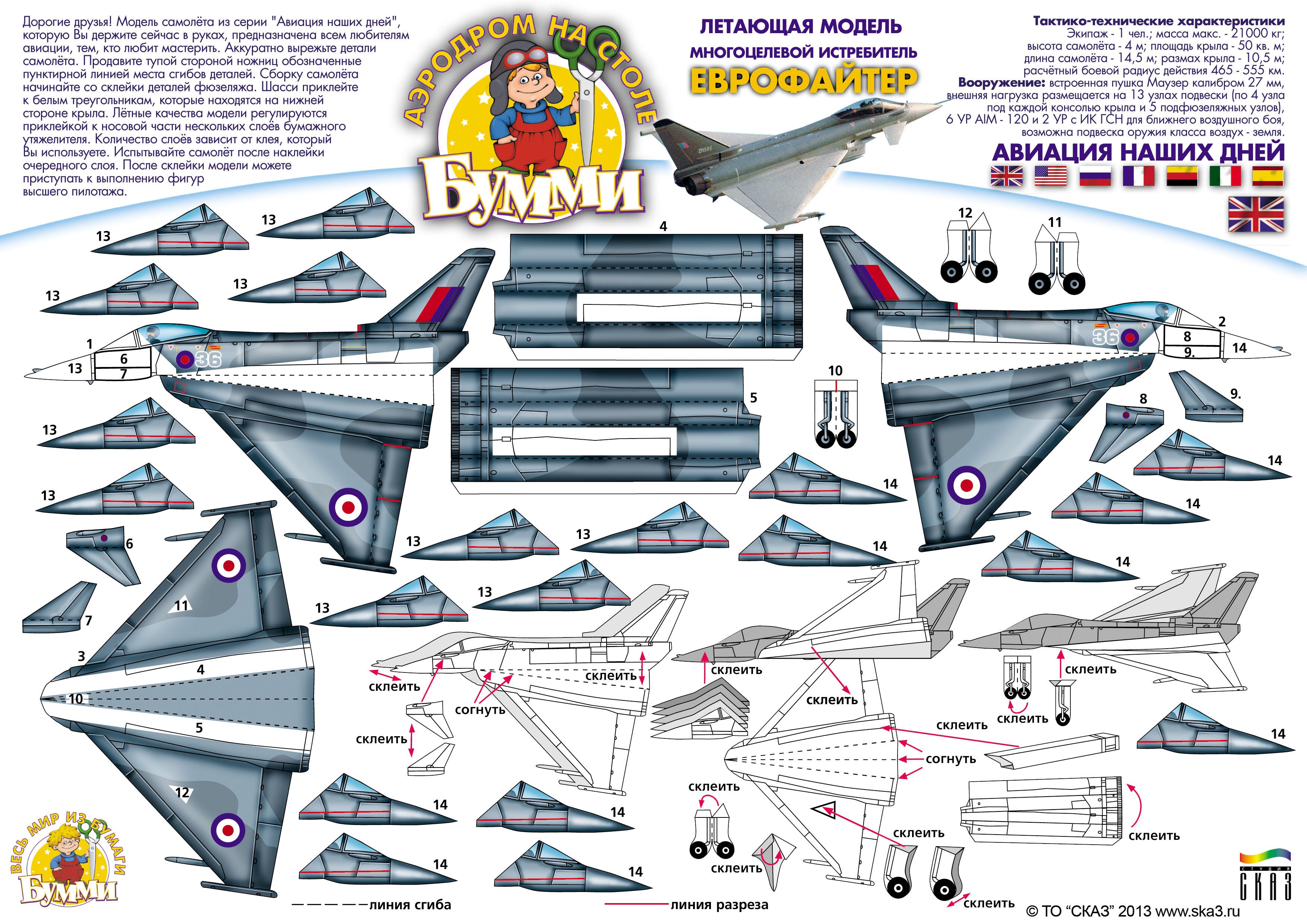 Бумажные модели самолетов своими руками