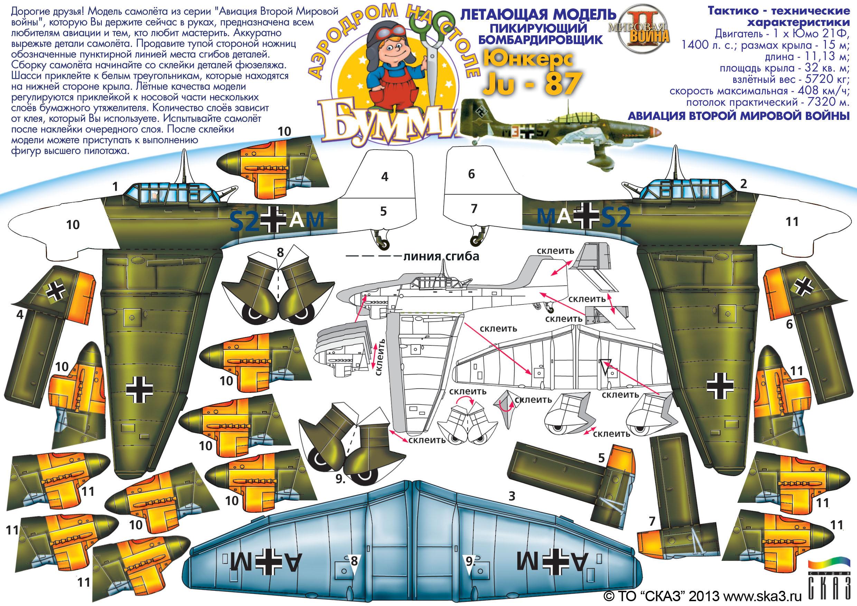 Модели самолет из бумаги своими руками 943
