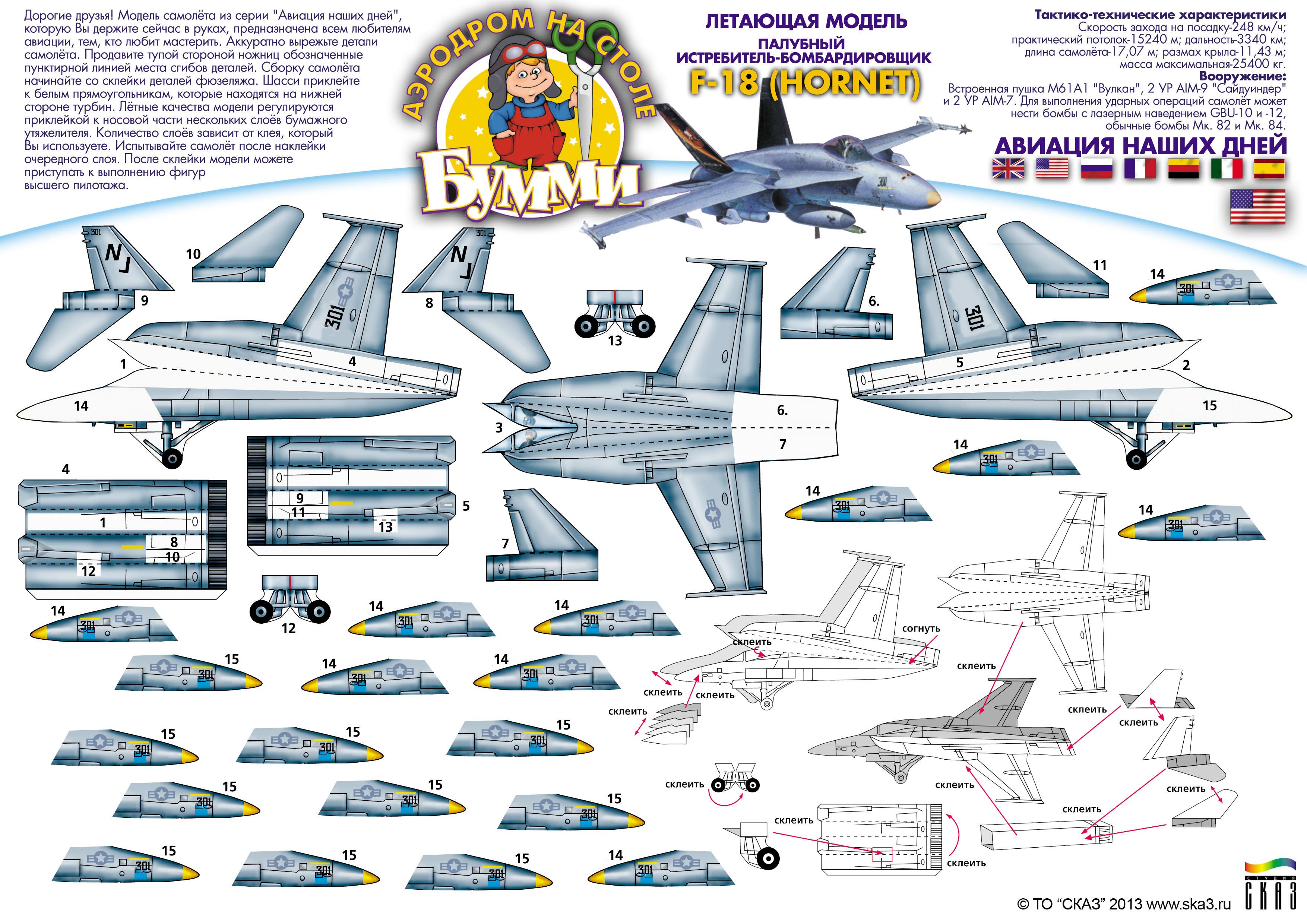 Как сделать из бумаги бомбардировщик фото 682
