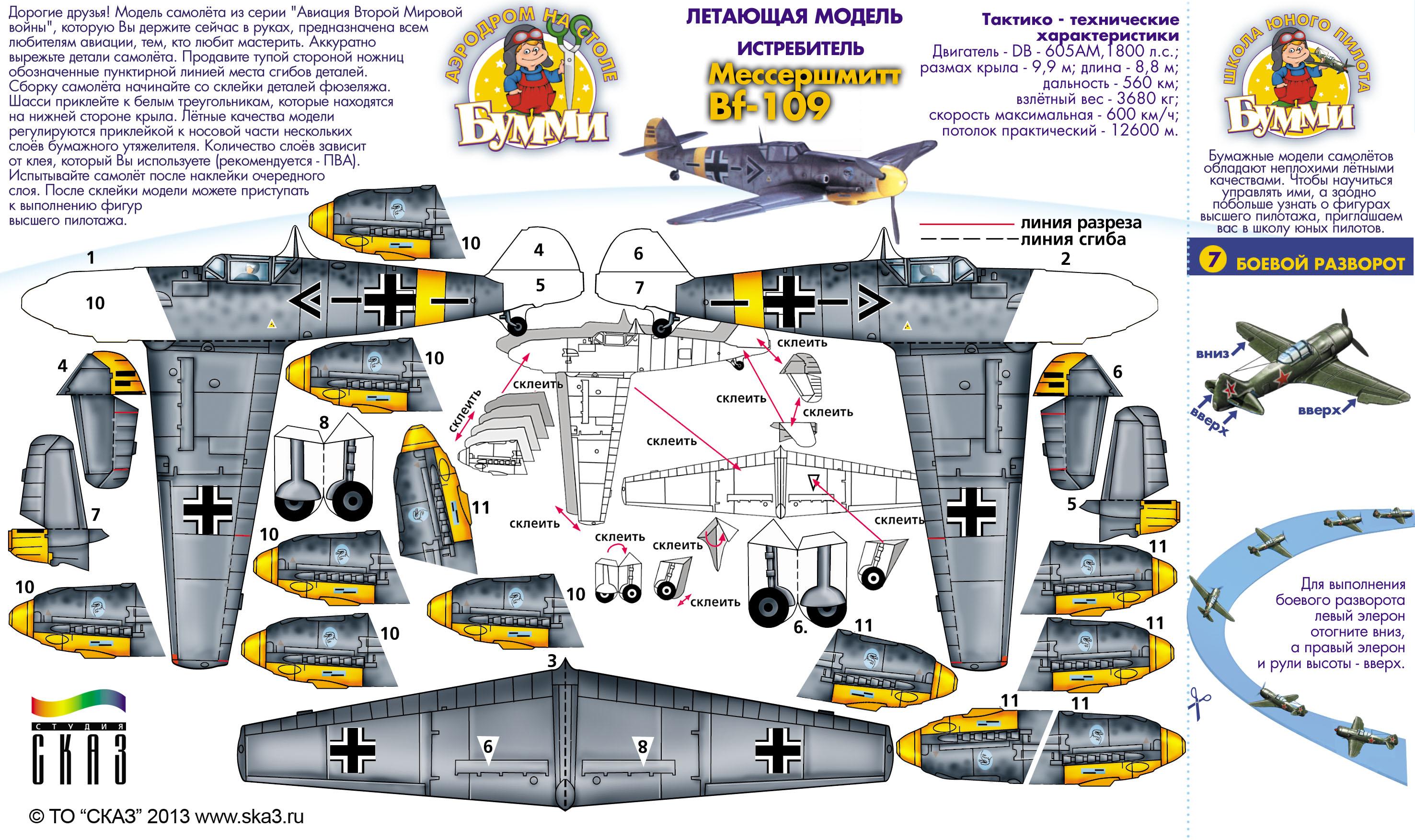 Модели самолет из бумаги своими руками 808