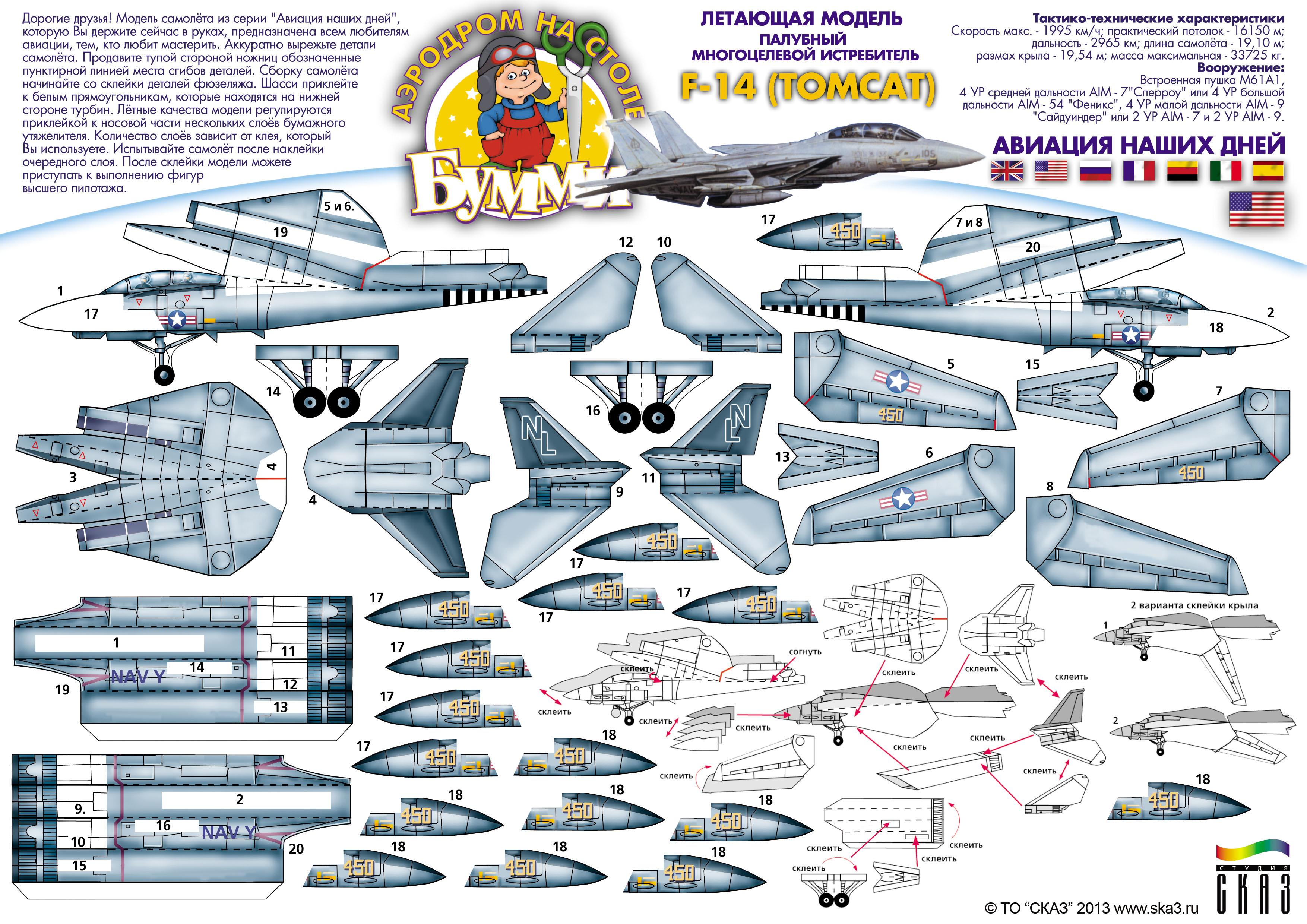Бумажные модели самолётов