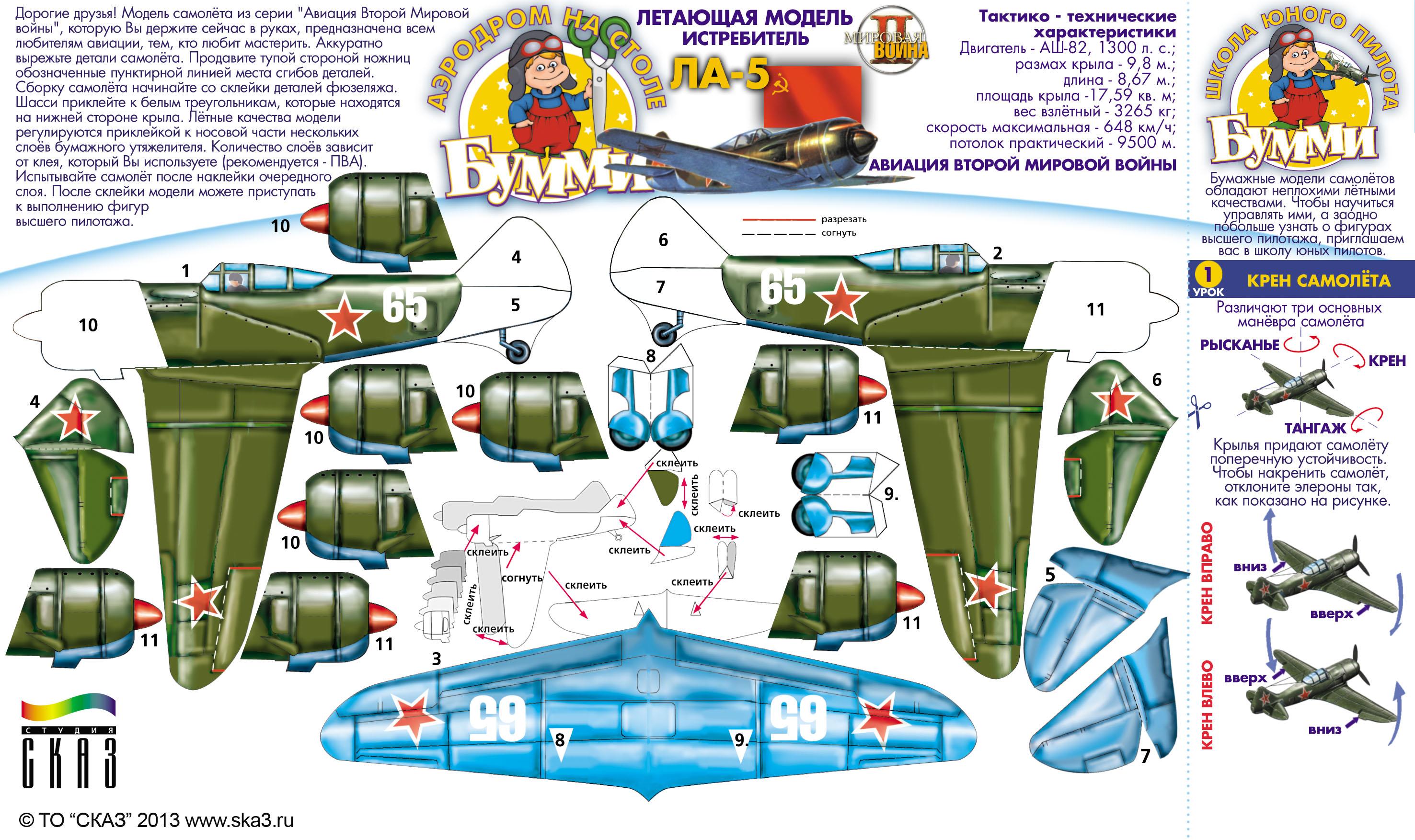 Модели самолет из бумаги своими руками 14