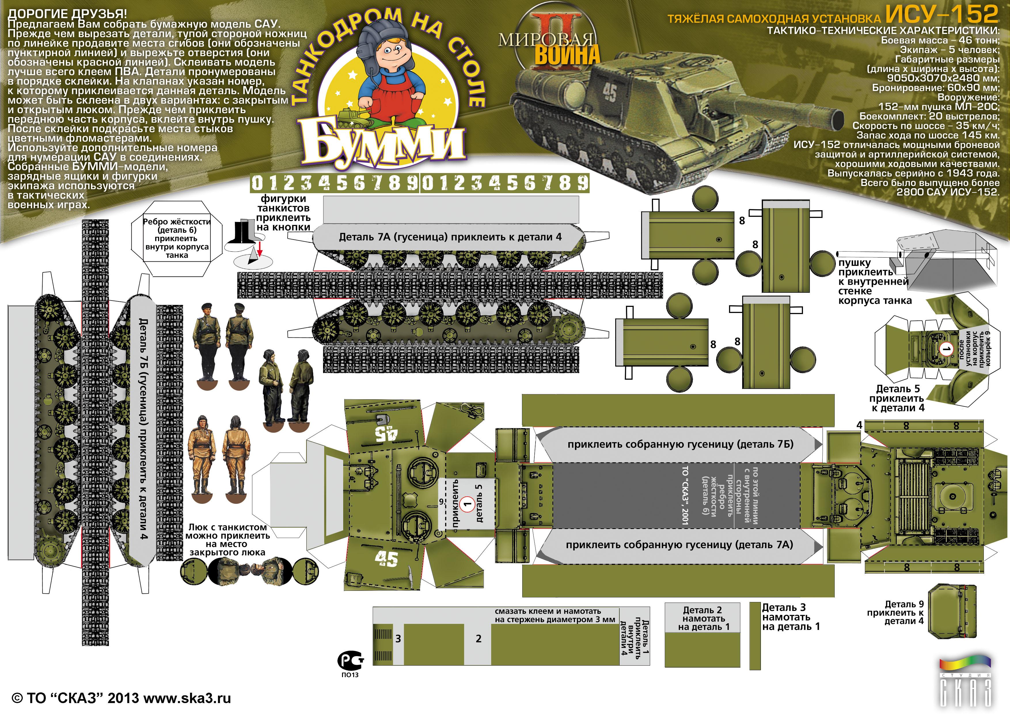 Схемы сборки бумажных танков